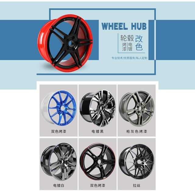 轮毂电镀改色能保持多久?要多少钱?