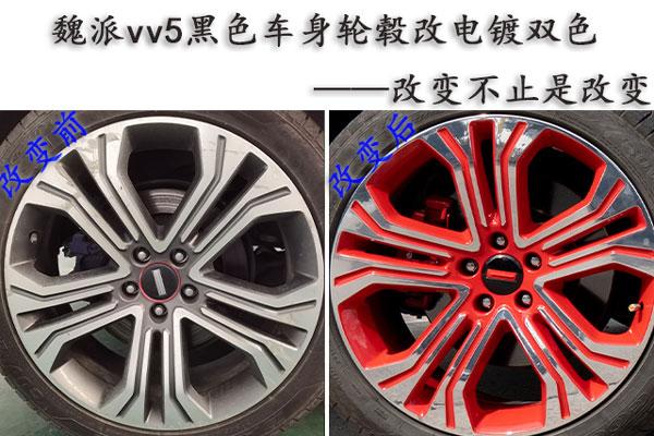 魏派vv5黑色车身轮毂改电镀双色