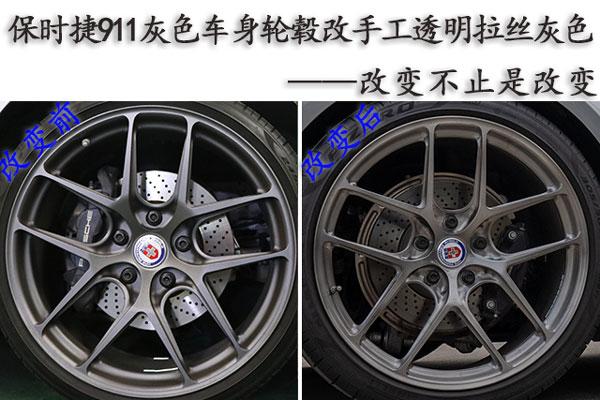 保时捷911灰色车身轮毂改手工拉丝透明灰色