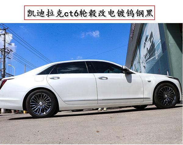凯迪拉克ct6白色车身轮毂改不同颜色