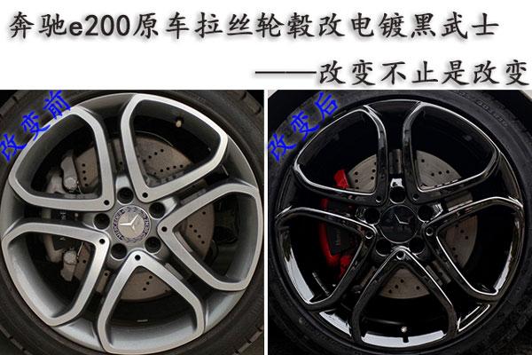 奔驰e200原车拉丝轮毂改电镀黑武士
