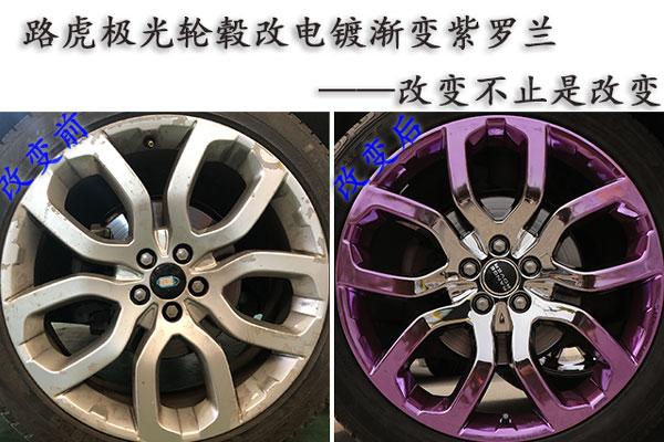 路虎极光轮毂改电镀渐变紫罗兰