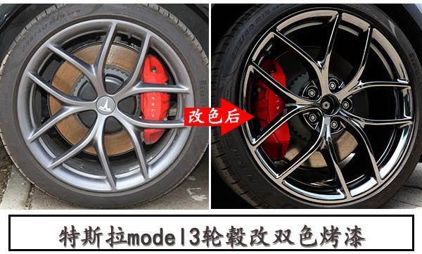 特斯拉model3原车轮毂改电镀钨钢黑